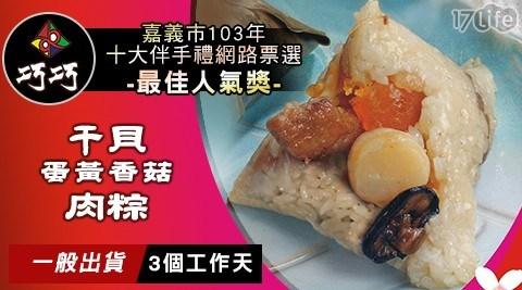 【巧巧】干貝蛋黃香菇肉粽(8入)(D+3)