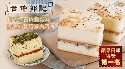 台中郭記/郭記/招牌紅蔥頭滷肉蛋糕/招牌/紅蔥頭滷肉蛋糕/鹹蛋糕/招牌鹹蛋糕/日式海苔肉鬆蛋糕/肉鬆蛋糕/海苔肉鬆蛋糕