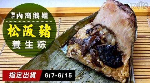 【新竹內灣鵝姐】松阪豬養生粽(預購)