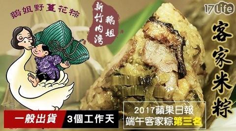 端午節/新竹內灣鵝姐/新竹/客家/米粽/粽子/端午/蘋果日報/評比/蘋果日報評比/鵝姐/客家粽/肉粽