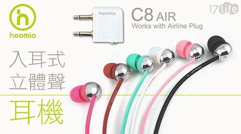Hoomia/c8air/入耳式/立體聲耳機