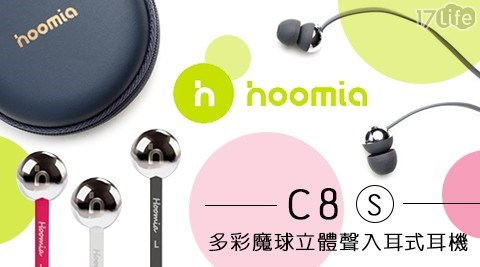 【Hoomia】/C8S/多彩魔球/立體聲/入耳式/耳機