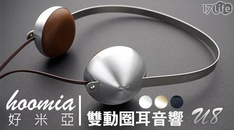 平均最低只要2,600元起(含運)即可享有【好米亞】hoomia U8雙動圈耳音響(精裝木盒):1組/2組/3組,顏色:金色/銀色/黑色。