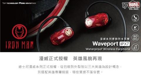 防水/藍芽/運動/耳機/無線耳機