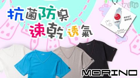 MORINO/摩力諾/MIT/兒童/抗菌/防臭/速乾短袖/T恤/上衣/童裝/男童/女童/素t