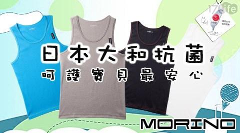 MORINO/摩力諾/MIT/兒童/抗菌/防臭/速乾/運動挖背背心/運動/挖背背心/背心/童裝/夏季