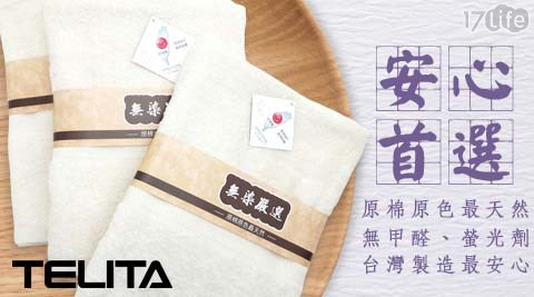 TELITA/MIT/純棉/無染嚴選浴巾/浴巾/台灣製