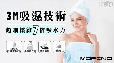 MORINO/摩力諾/MIT/超細纖維速乾浴帽/浴巾/速乾/浴帽