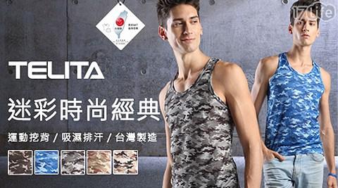 TELITA/MIT/吸濕排汗/迷彩挖背背心/背心/迷彩/挖背背心