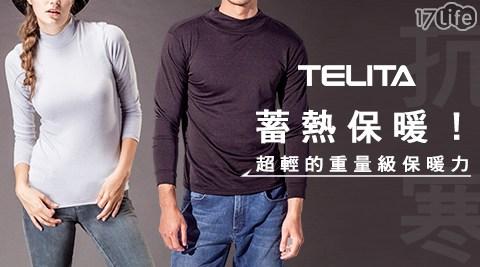 【TELITA】男女款抗寒升溫保暖衣