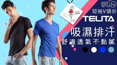 【TELITA】/MIT /吸濕排汗/短袖/V領衫/短T恤