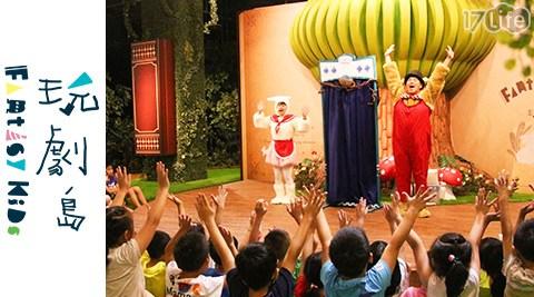玩劇島-Fantasy kids/小孩遊樂/小孩/玩樂
