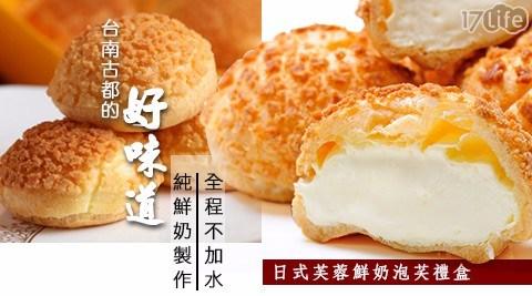 日式芙蓉鮮奶泡芺禮盒/泡芺/鮮奶泡芺/日式/日式泡芺/康鼎/康鼎丹比/甜點/甜食