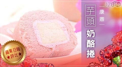 【康鼎】芋頭奶酪捲