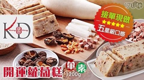 開運蘿蔔糕/蘿蔔糕/康鼎/調理/康鼎蘿蔔糕/港式蘿蔔糕/港式燒臘