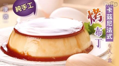 【康鼎】卡茲尼法式烤布丁6入禮盒