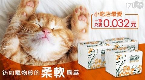 極度純柔單抽式柔拭紙巾/紙巾/單抽/衛生紙/抽取式