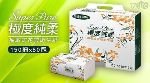 【Superpure極度純柔】抽取式花紋衛生紙150抽x80包/箱