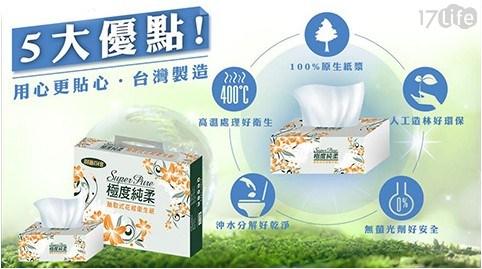 衛生紙/紙巾/極度純柔/抽取