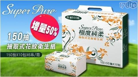 只要 588 元 (含運) 即可享有原價 1,200 元 【Superpure極度純柔】150抽抽取式花紋衛生紙