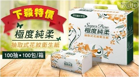 【極度純柔】抽取式花紋衛生紙/衛生紙/極度純柔/抽取式/抽取
