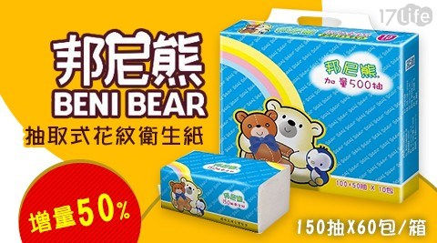 邦尼熊抽取式花紋衛生紙