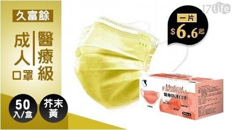 口罩/醫療級/久富餘/台灣製/醫療級成人口罩/成人口罩