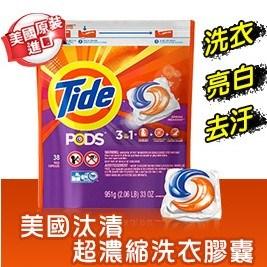 【美國汰漬Tide】超濃縮三效洗衣膠囊/洗衣球