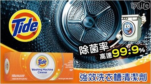 美國/汰漬/Tide/強效/洗衣槽清潔劑/洗衣槽/清潔劑/洗衣機/清潔