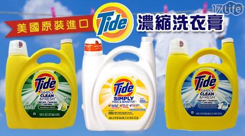 美國/Tide/濃縮洗衣膏/138oz/4080ml/濃縮/洗衣膏/衣物/清潔