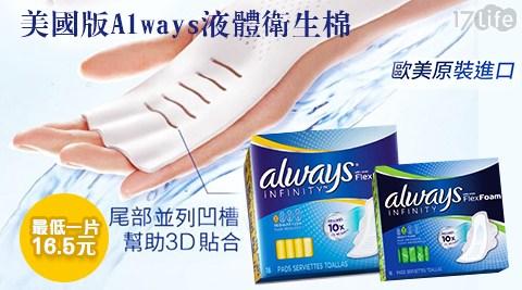 液體 衛生 棉 日本 境內 版