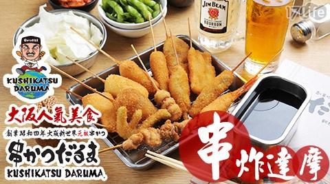 串炸達摩/串カツだるま(台北店)/串炸/達摩/炸物/啤酒/套餐