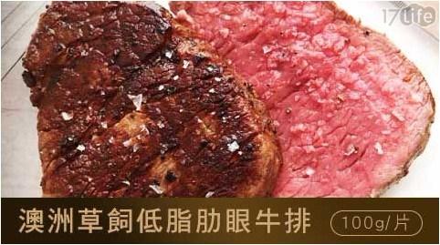 澳洲/澳洲牛/草飼/草飼牛/澳洲草飼/肋眼/肋眼牛排/牛排/牛肉/生酮/生酮飲食