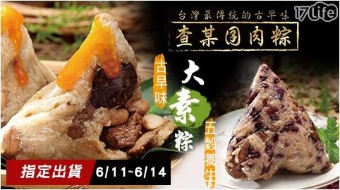【查某囝仔古早味三代粽】五穀養生大素粽/古早味大素粽(10顆/組)(預