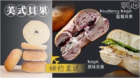 貝果/美式貝果/麵包/早餐/約克街肉舖/懶人料理/吐司/即食/在家吃早餐