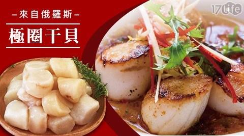 小川漁屋/俄羅斯/干貝/火鍋/鍋物/海鮮/小川/漁屋