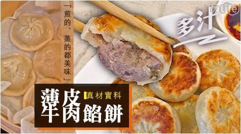 約克街肉舖/牛肉餡餅/餡餅/小吃/點心/早餐/中餐/晚餐/下午茶/懶人料理/即食