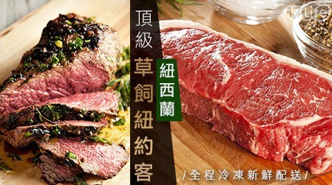 生酮/生酮飲食/紐西蘭/草飼牛/牛排/草飼/紐約客/牛肉