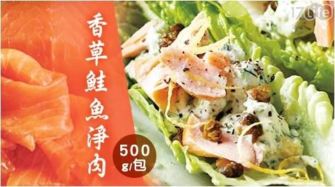 香草鮭魚淨肉(500g/包) 共