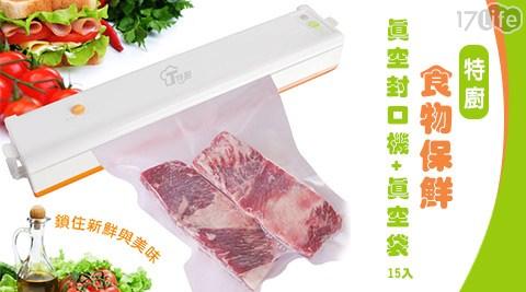 特廚-食物保鮮真空封口機+真空袋15入