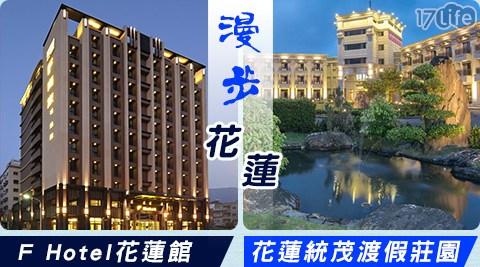 捷利旅遊/立榮/統茂/七星潭/麻糬/f hotel/花蓮