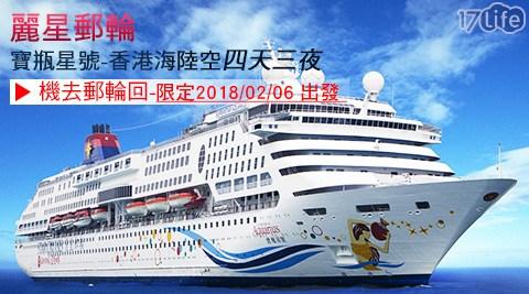 麗星郵輪-寶瓶星號-香港海陸空四天三夜$5,930