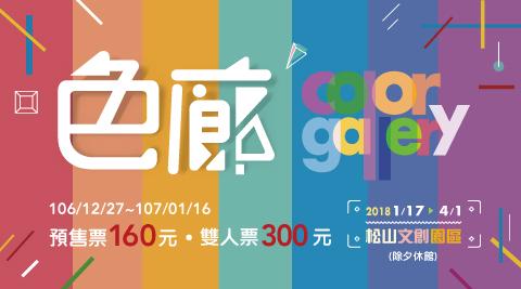 色廊展Color Gallery-預售票(憑單張預售票虛擬入場券可一人進場)