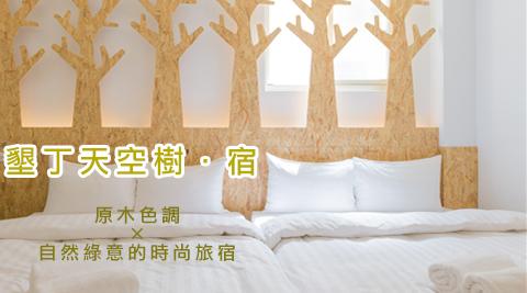 墾丁天空樹.宿/墾丁/平價/天空/星星/龍磐公園/親子/家族/炒冰/天空樹