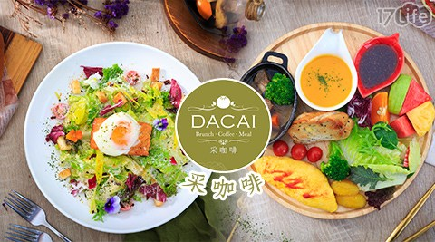 Dacai cafe 采咖啡/輕食/早午餐/西式