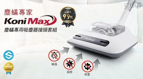 KoniMax/塵螨專用接頭/塵螨