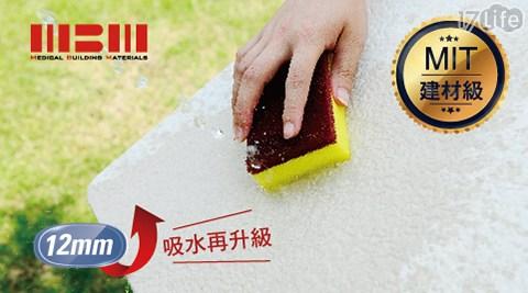 【MBM】12mm水洗式珪藻土地墊