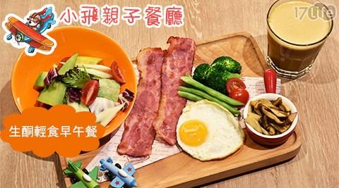 小飛親子餐廳-生酮輕食早午套餐/早午餐/生酮/輕食