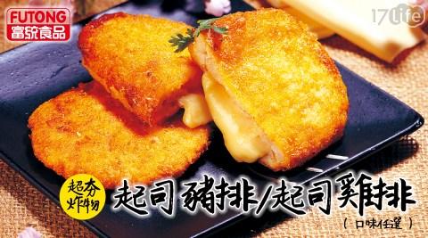 富統/調理/藍帶起司/起司/起士/豬排/雞排/豬肉/雞肉/炸物/火腿/點心