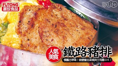 富統/里肌/豬肉/里肌豬排/豬排/豬里肌/肉排/早餐/便當菜